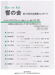 響の会 第19回作品コンサート